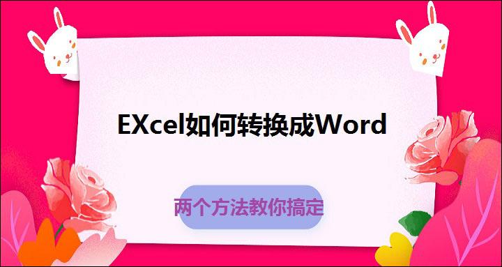 EXcel如何转化成Word