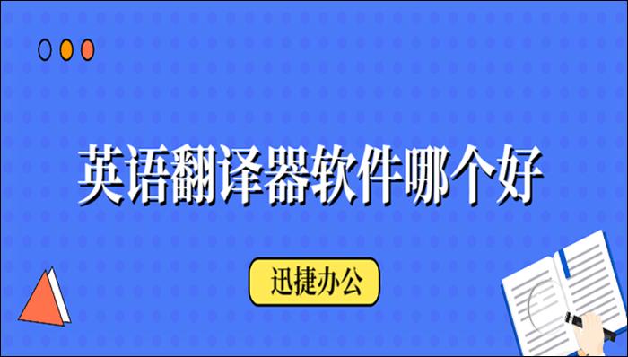 英语翻译器软件哪个好?用这两款就对了